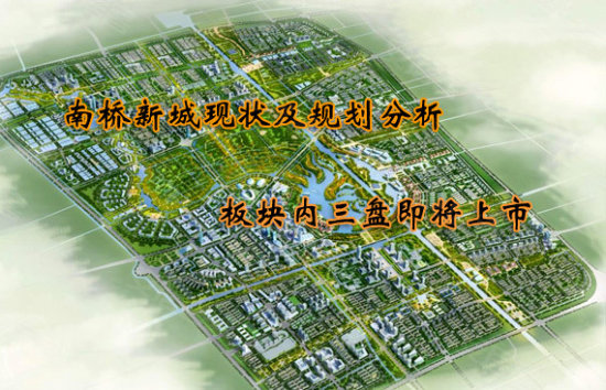 奉贤南桥新城规划分析 板块内三盘即将入市