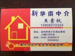 泉州桥南海丝景城一房子出租!小两房配备齐全,拎包入住!