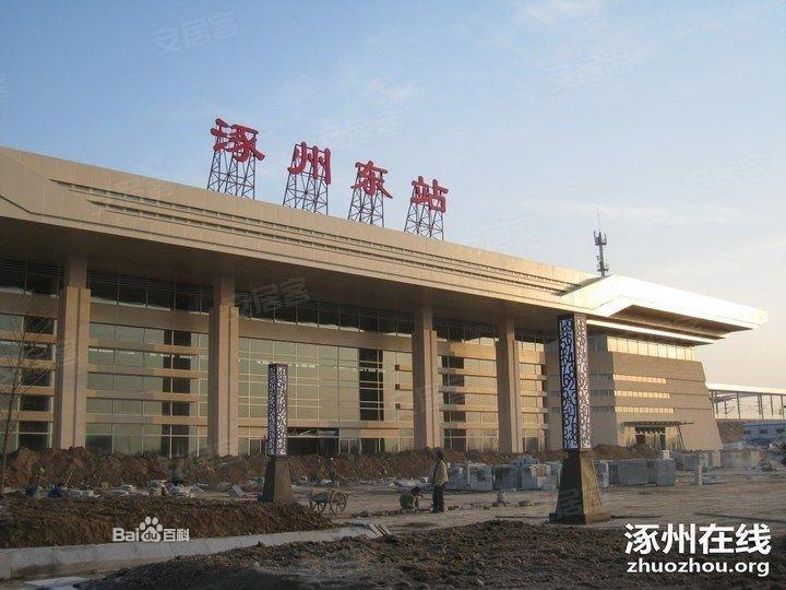 涿州东站在哪_