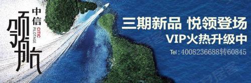 中信领航三期新品7月6日样板房盛大开放