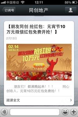 一公司元宵节派10万元微信红包,2小时绑定上万客户!